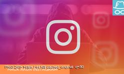 Panduan Hack Instagram & FB Messenger lewat HP